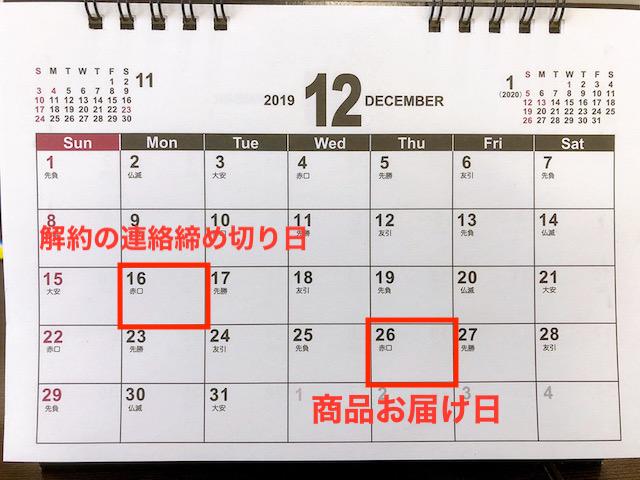 【カレンダーで説明】定期コース解約の連絡締め日